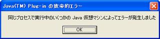 Javaerror2_2