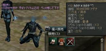 Shot00250